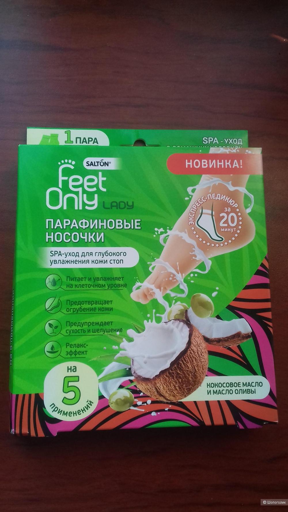 Парафиновые носочки, Salton lady Feet Only, one size