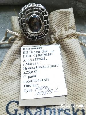 Кольцо серебро с раух-топазом, Герман Кабирски (G.Kabirski), 17 р-р