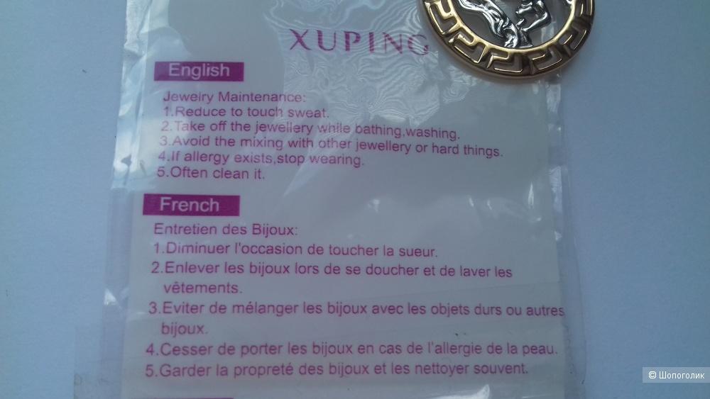 """Кулон """"Водолей"""", XUPING"""