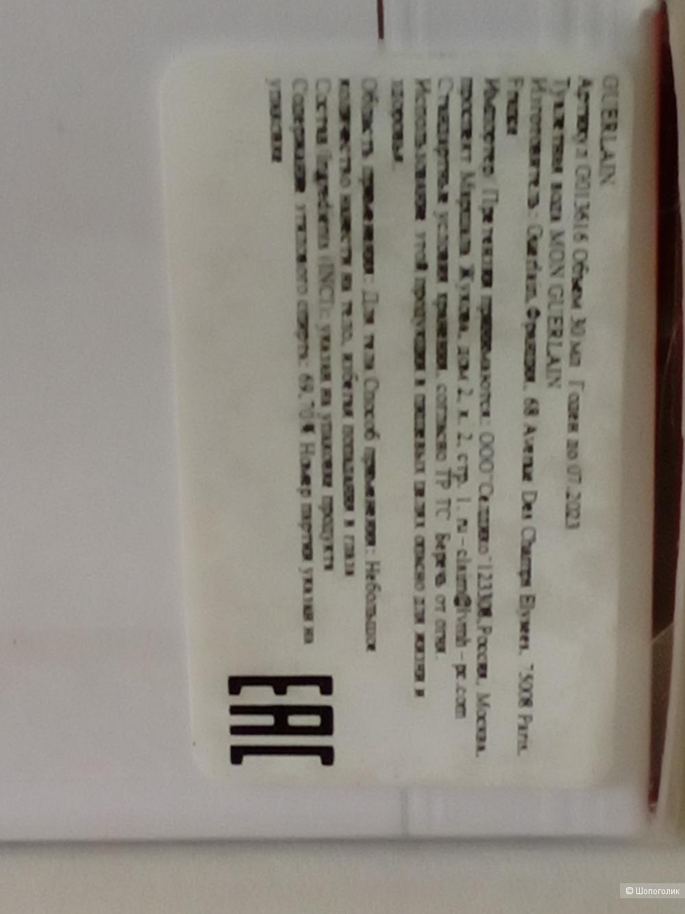 Mon Guerlain Eau de Toilette, Guerlain, 30 мл