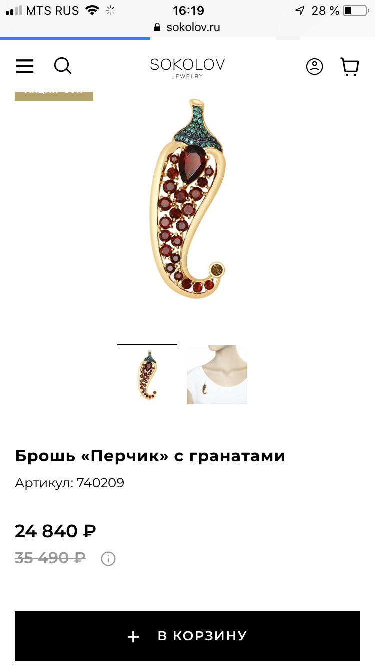 Брошь Sokolov, one size