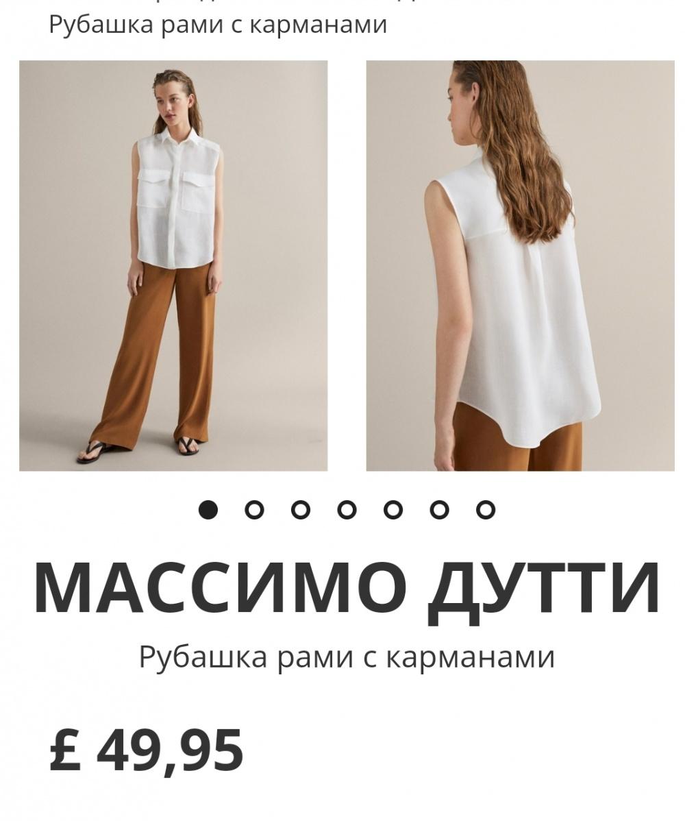 Рубашка,  Massimo Dutti,  46-50