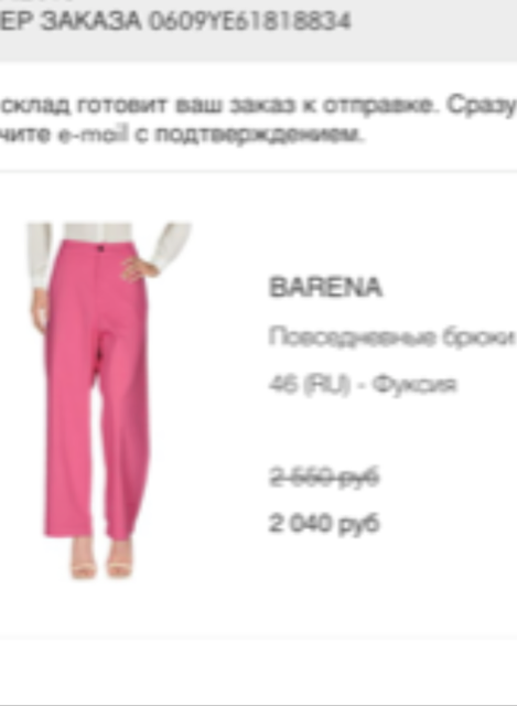 Брюки BARENA,44IT(48-50russ)