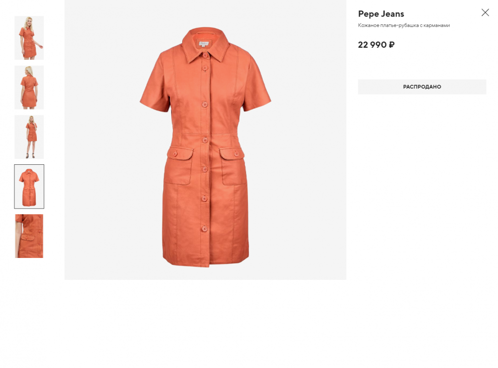 Платье рубашка Pepe Jeans , размер М