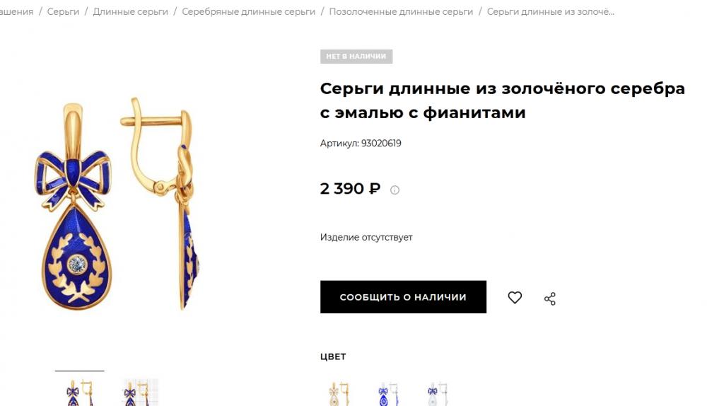 Серьги  из золочёного серебра с эмалью с фианитами SOKOLOV