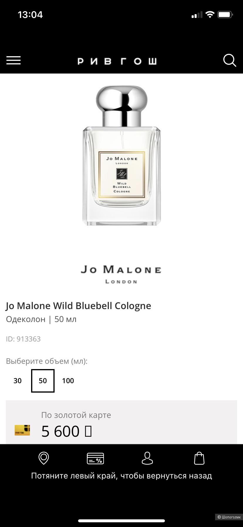 Парфюм Jo Malone Wild Bluebell 40/50 мл