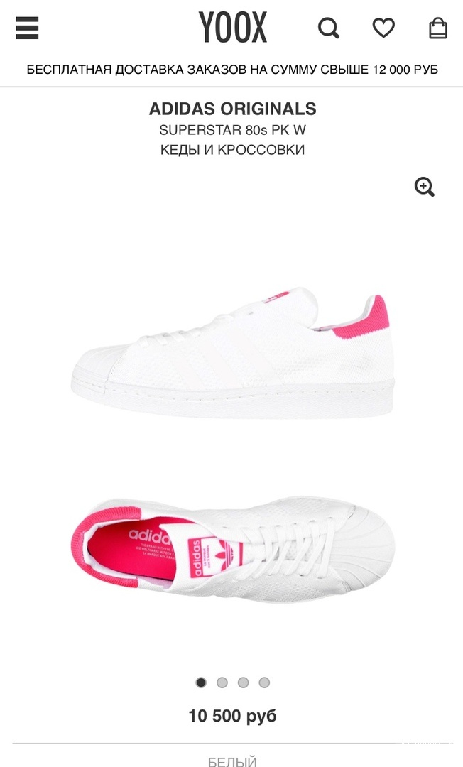 Кеды Adidas Superstar Pink, размер 37/38