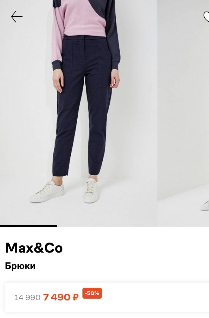 Брюки Max&Co размер M