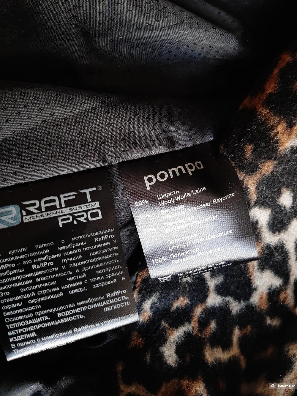 Пальто Pompa р.46