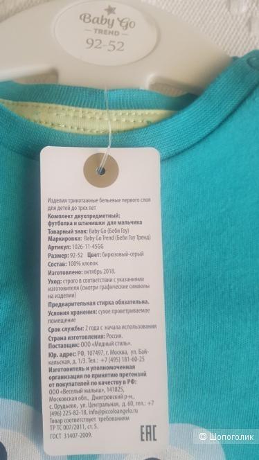 Сет футболка, штанишки и джемпер, размер 2-3 года.