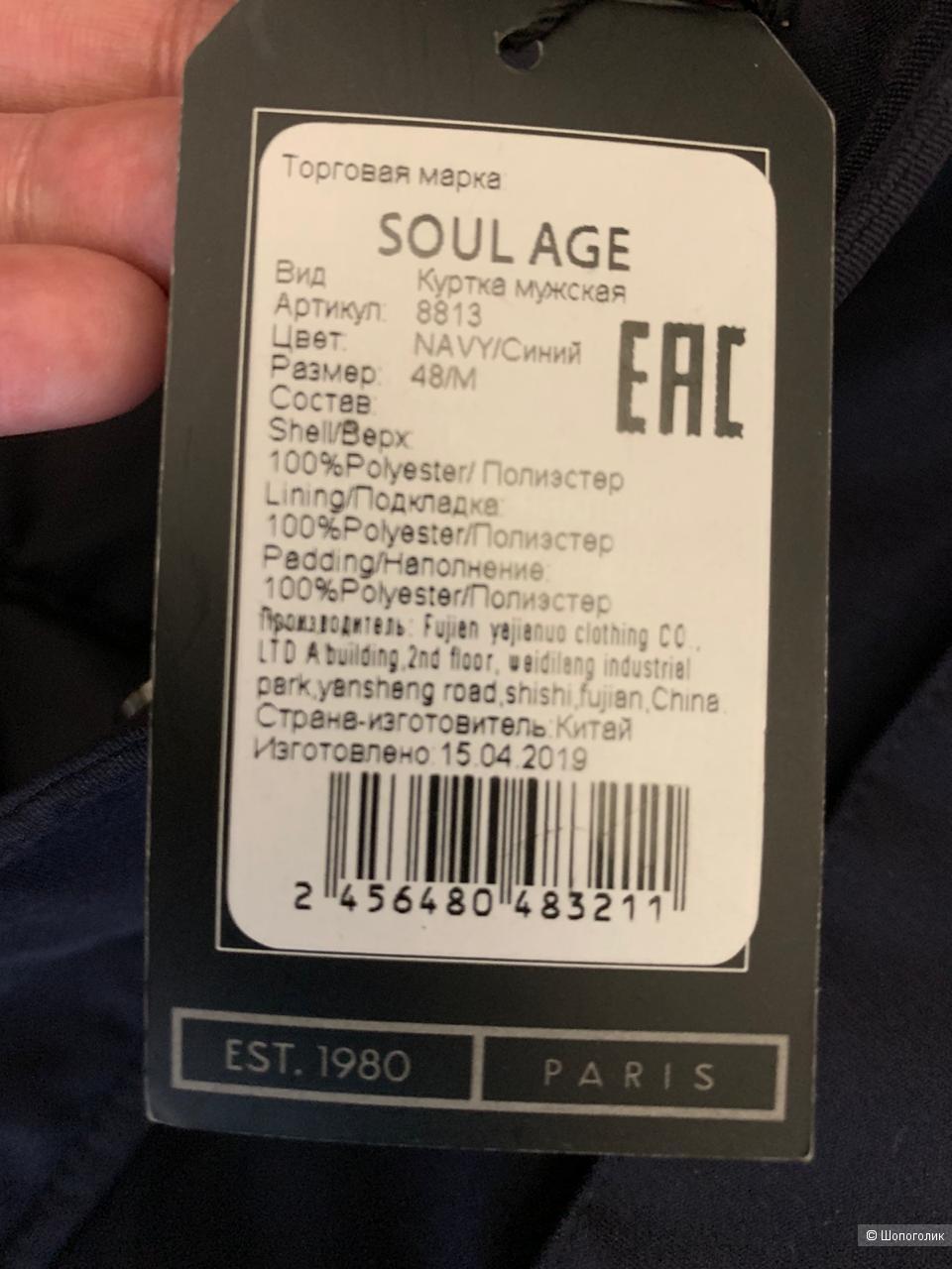 Soul age парка м