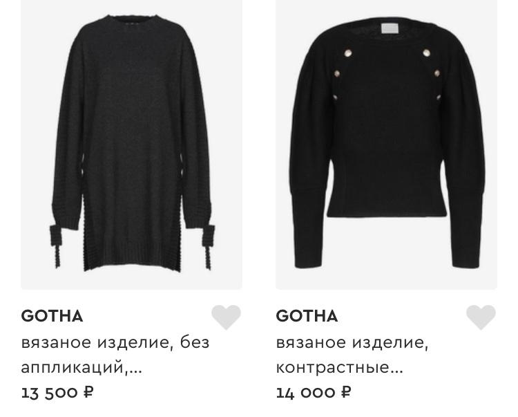 Gotha джемпер L