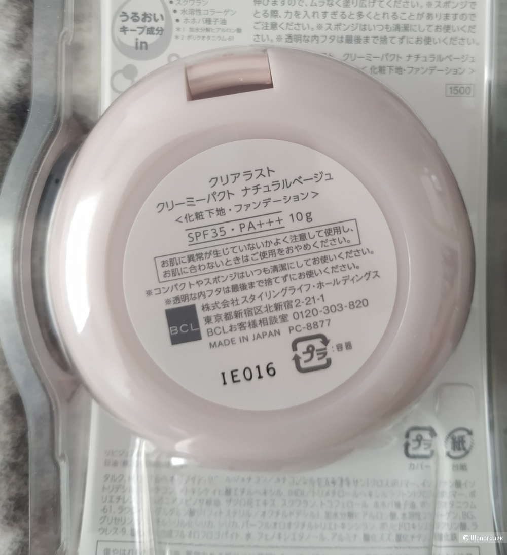 Солнцезащитная пудра Clear Last от BCL (Япония)