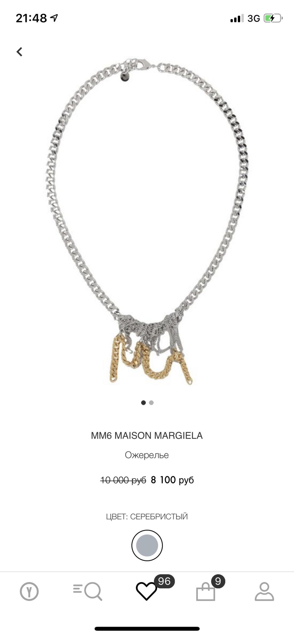 Колье Mm6 Maison Margiela, 60 см