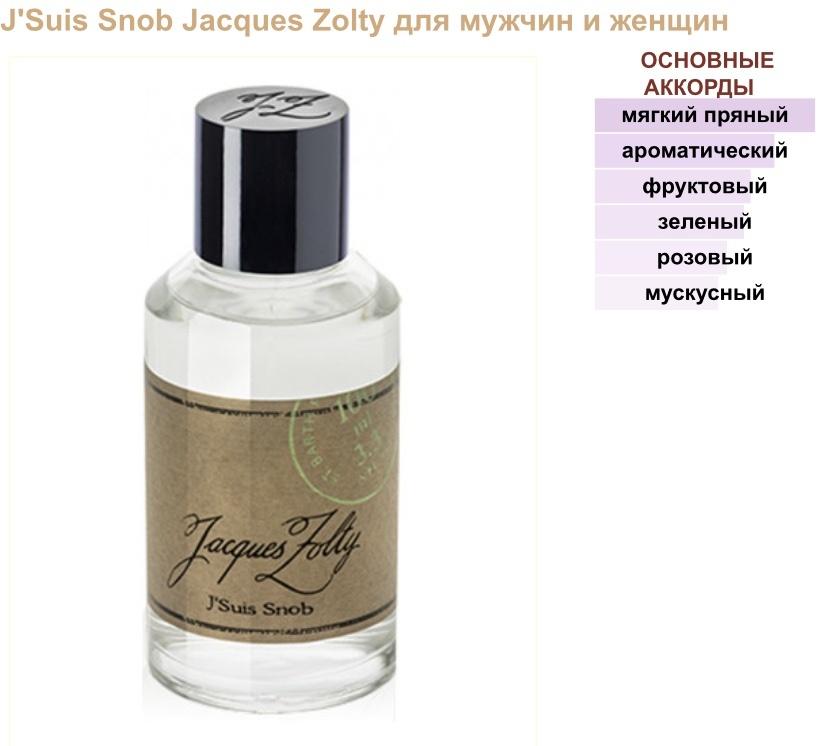J'Suis Snob Jacques Zolty унисекс 65/100