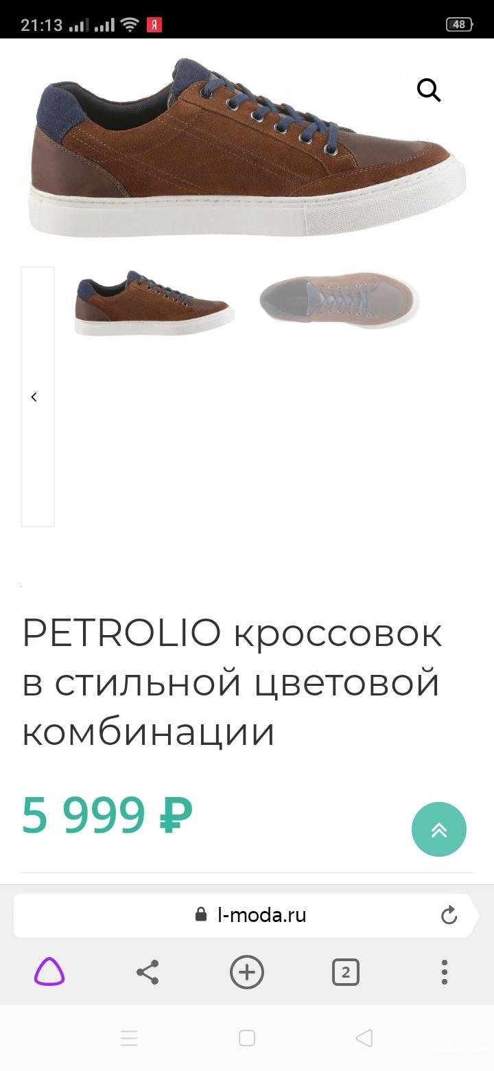 Кеды Petrolio