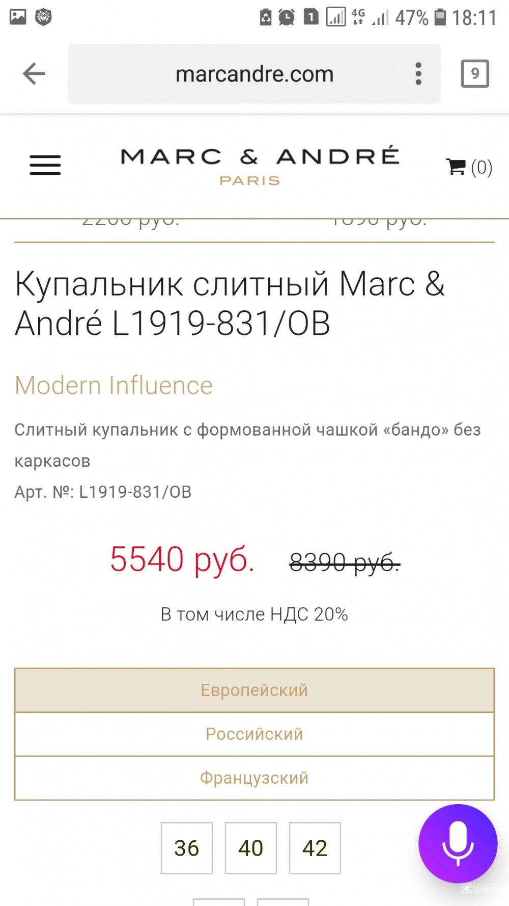 Купальник Marc&Andre 48 B(рос)
