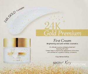 Пробник secret key крем для лица с экстрактом золота 24k gold premium