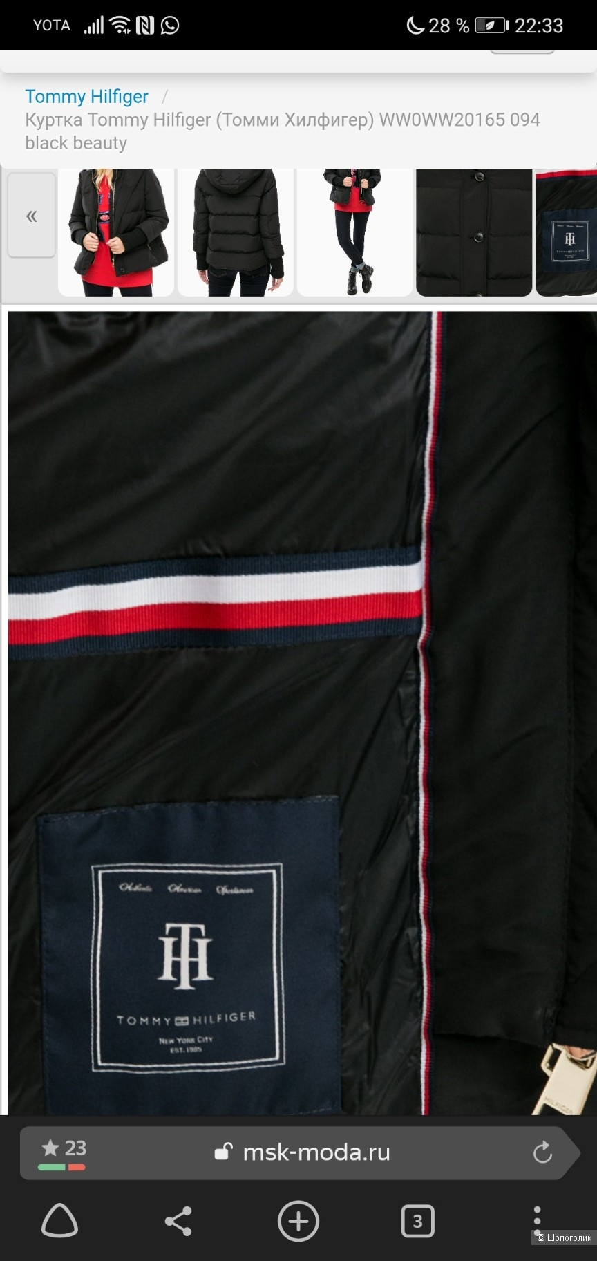 Куртка пуховик Tommy Hilfiger. P42-44