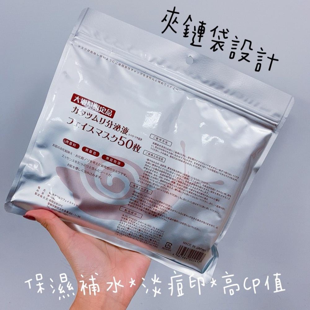 Маски для лица с экстрактом улитки, SPC Япония, 50 штук
