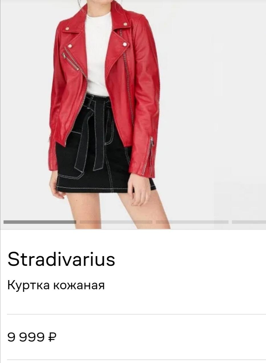Кожаная куртка Stradivarius,S