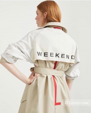 Тренч двухсторонний Max Mara Weekend в 38 размере