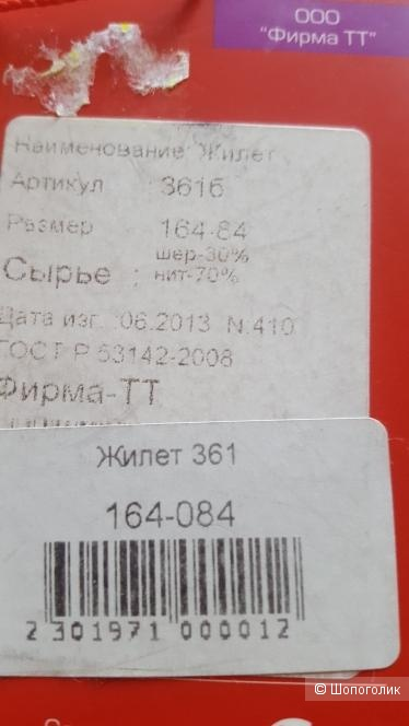 Жилет. Тамбовчанка  Размер 164-84