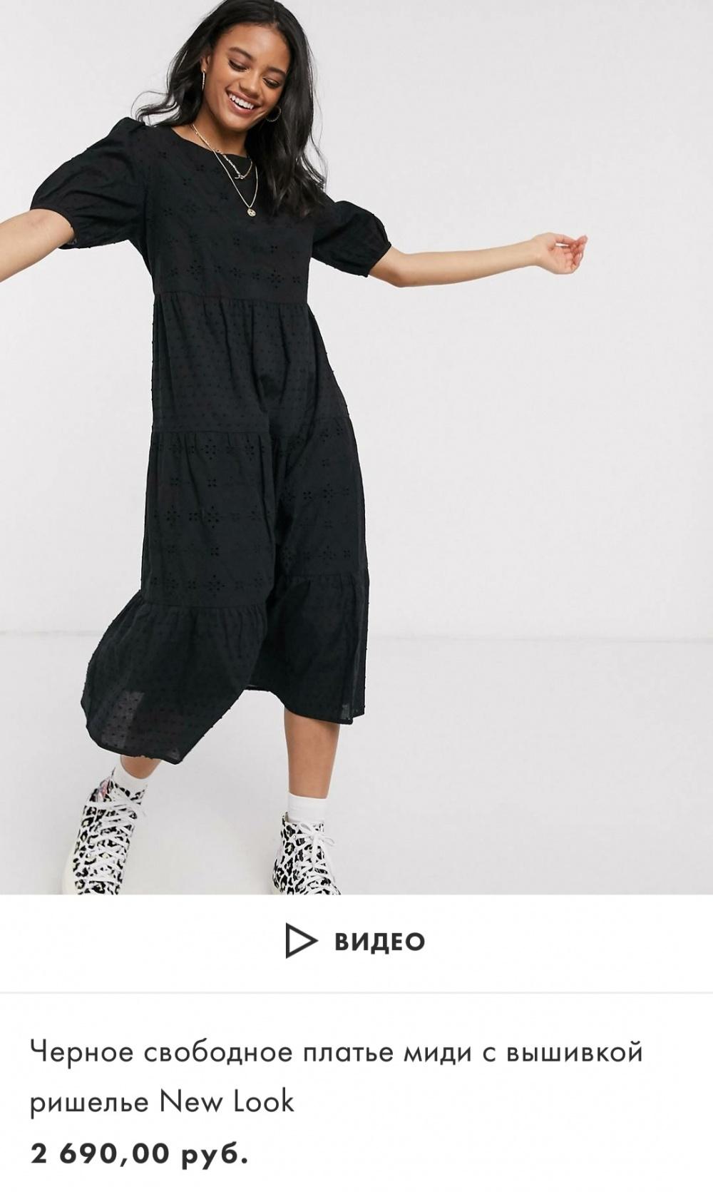Платье с вышивкой ришелье от New Look, р.52-54