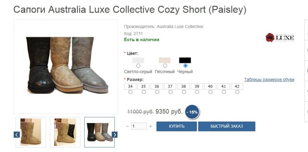 Сапоги Australia Luxe, модель Cozy Paisley,  размер американский 6 , на наш 36-37