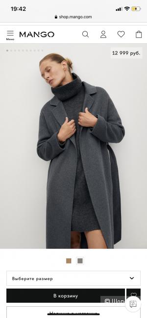 Шерстяное пальто- халат,  mango, оверсайз