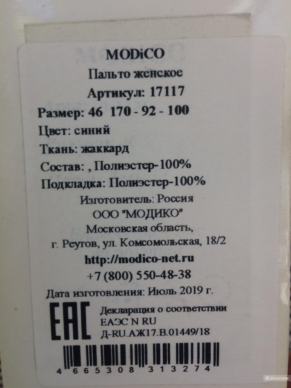 Пальто Modico 44-46