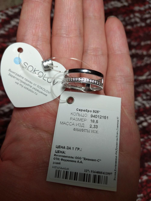 Кольцо серебряное, Sokolov, 18.5