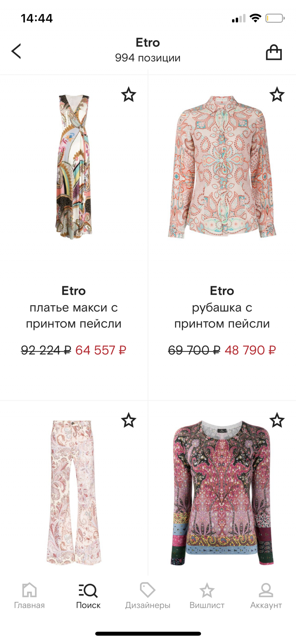 Рубашка Etro 42/44 рос
