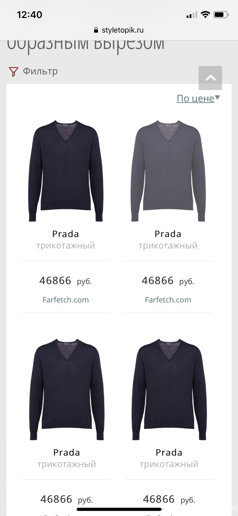 Свитер Prada 48/50