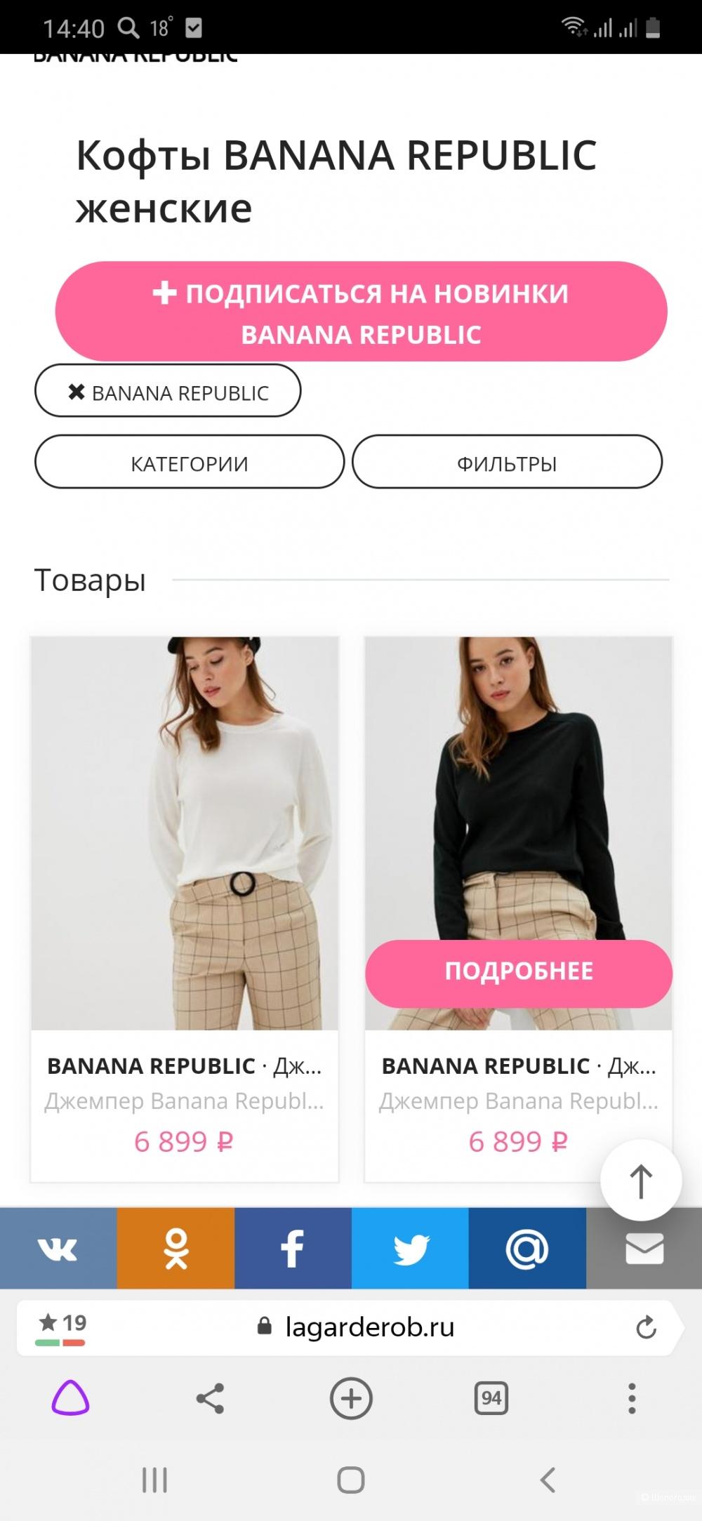Джемпер Banana republic р.42-44