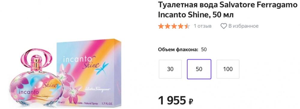 Incanto Shine 50 мл