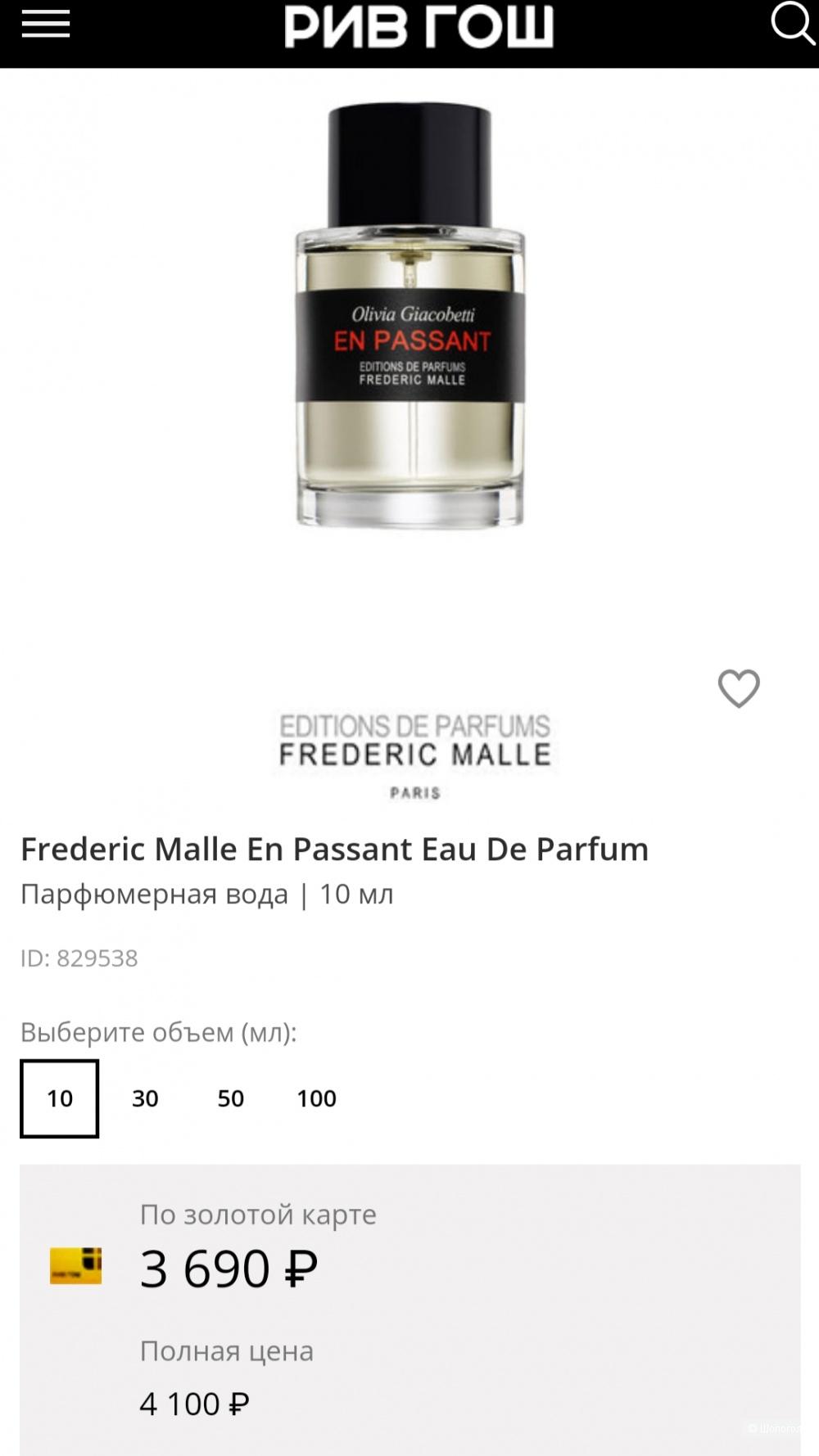 Парфюмерная вода En Passant, Frederic Malle, 10 ml