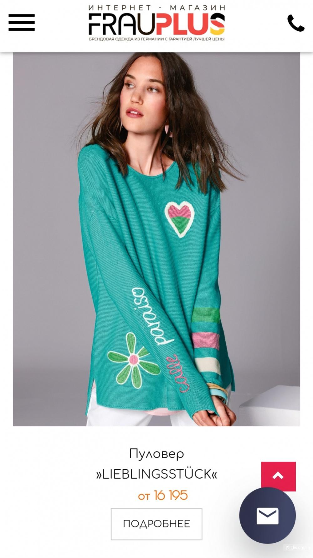 Шерстяной свитер/свитшот lieblingsstuck, размер 46+-
