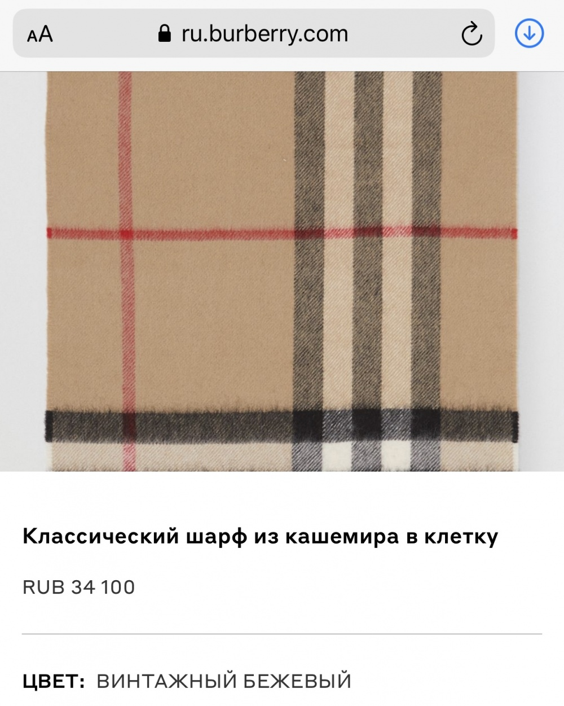 Шарф палантин кашемир Burberry, one size