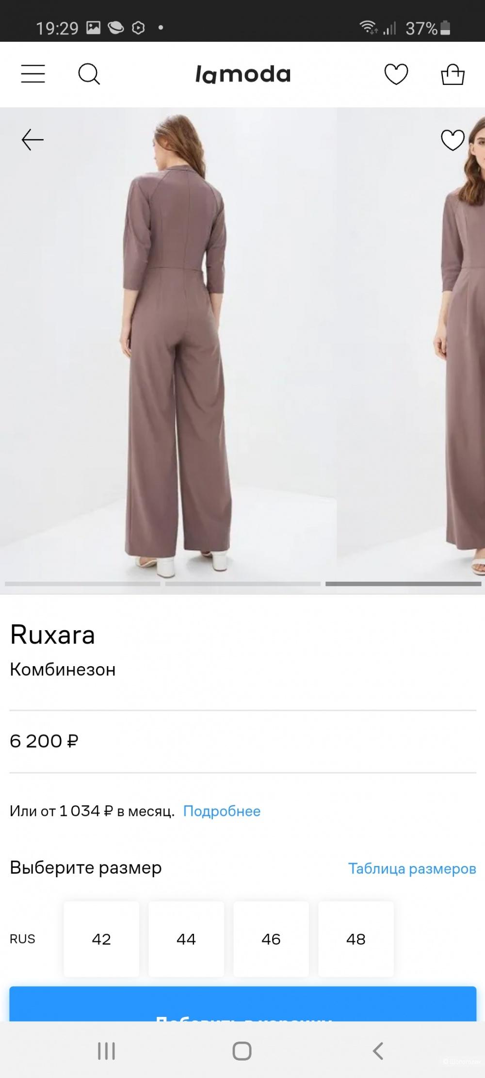 Комбинезон Ruxara, 46-48 размер