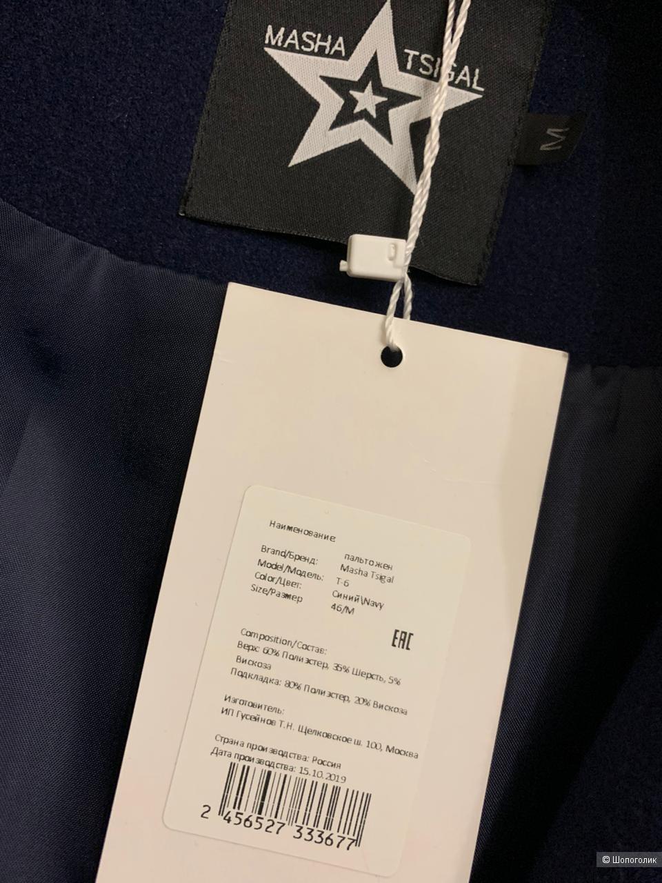 Masha tsigal пальто M