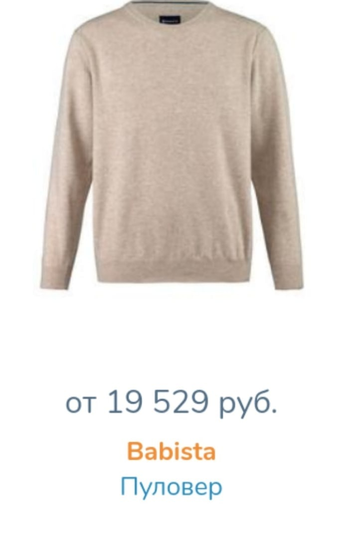 Шерстяной пуловер Babista, цвет марсала, размер 52 ( M, L, XL, XXL )