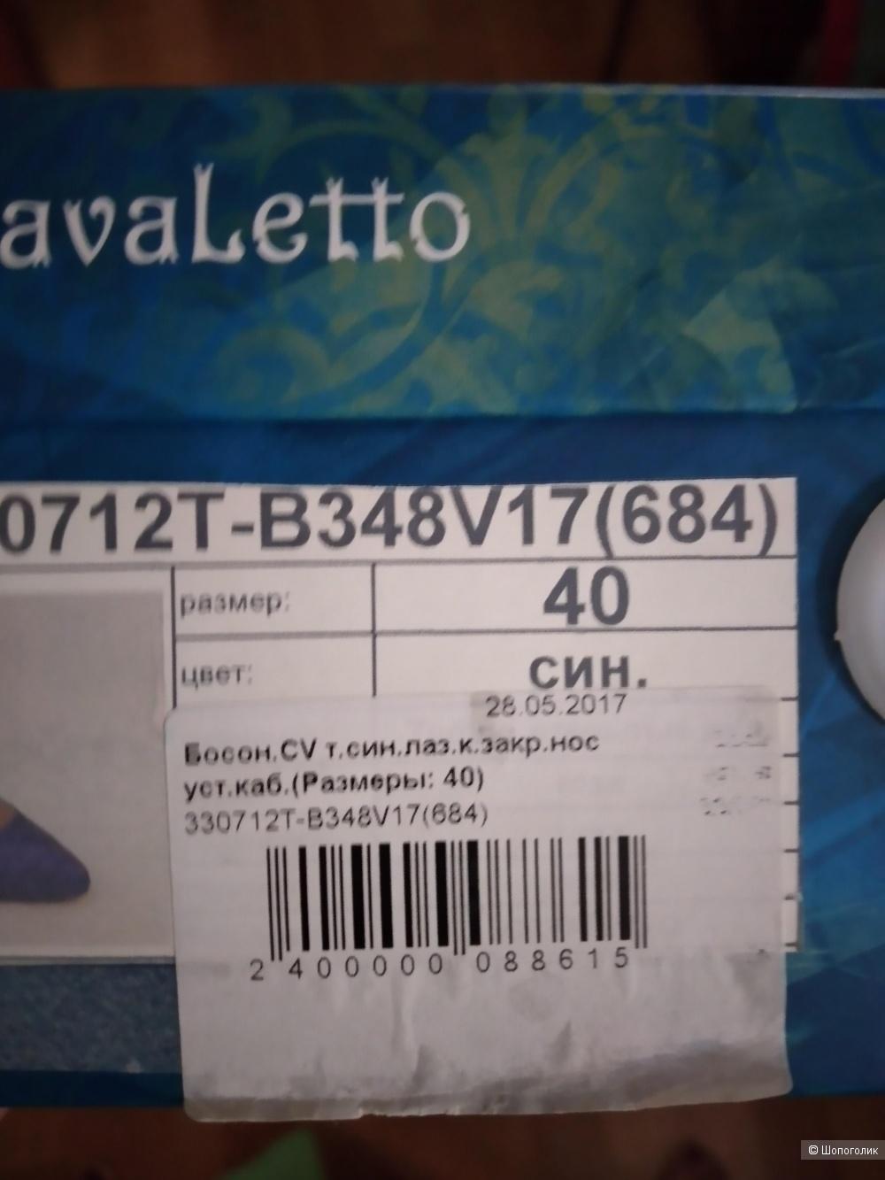 Туфли Cavaletto 40 размер