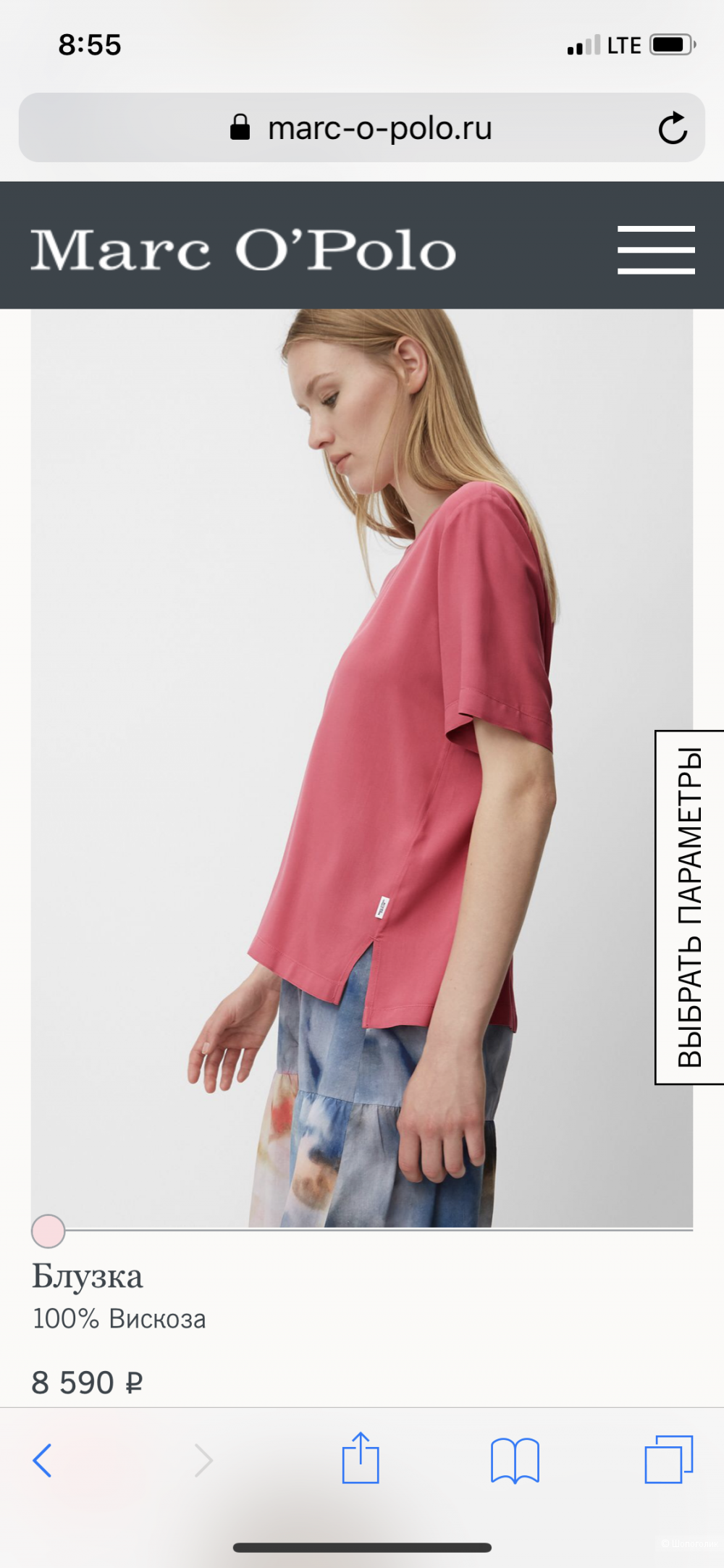 Блуза Marco Polo 48 рос