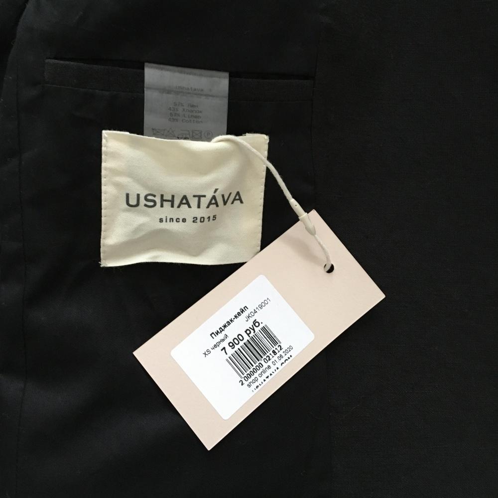 Пиджак-кейп Ushatava XS