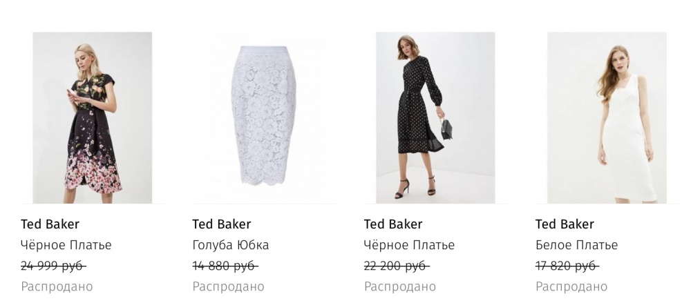 Юбка TED BAKER 44 размер