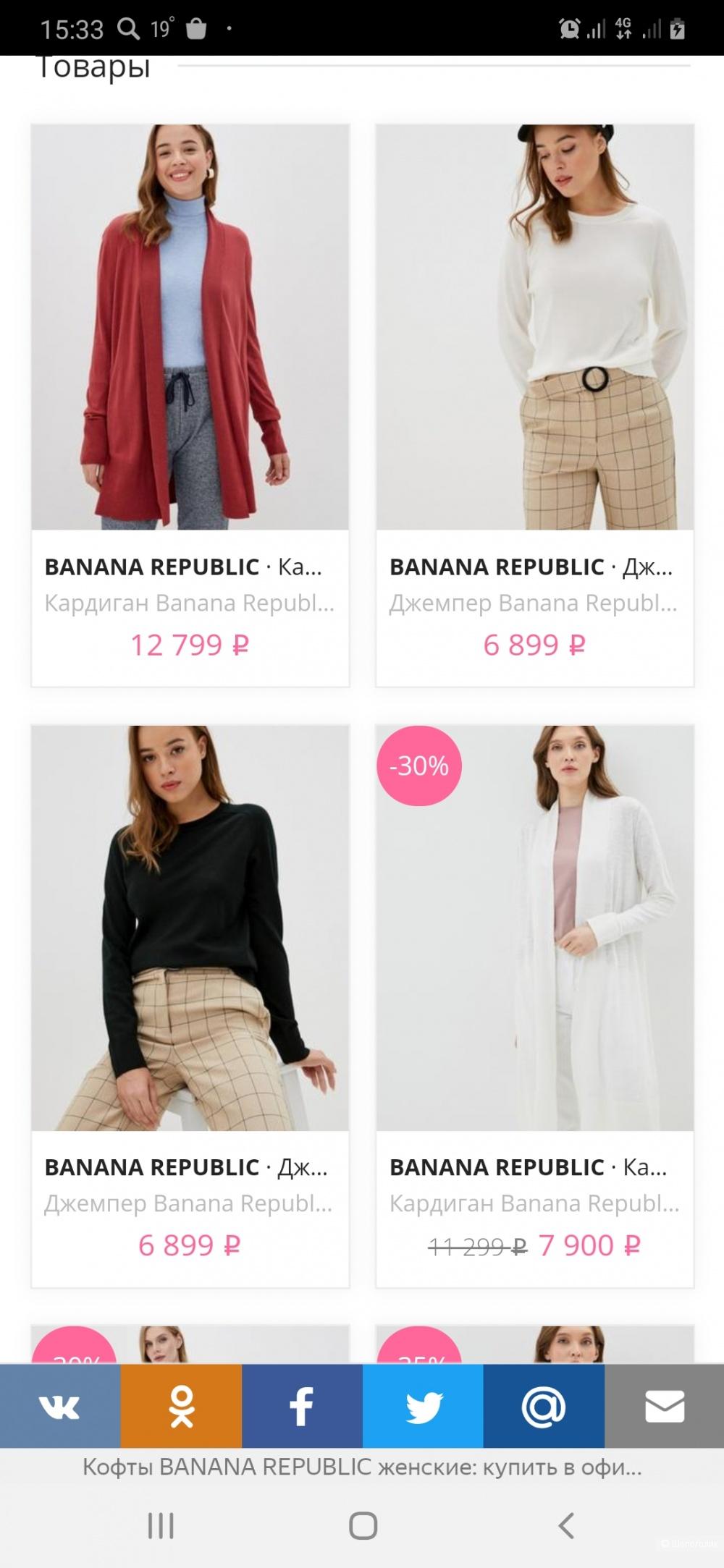 Джемпер Banana republic р.46