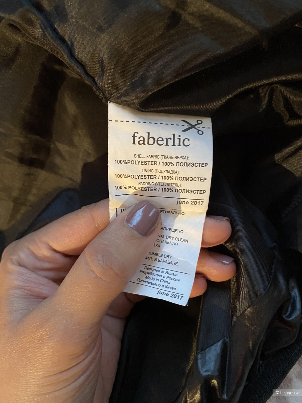 Мужская куртка, Faberlic, 44