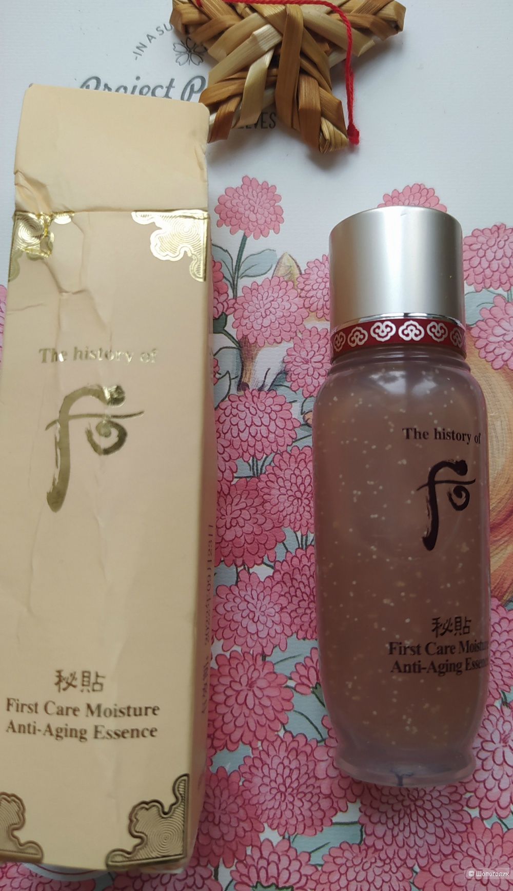 The History of Whoo First Care Moisture Anti-Aging Essence, 15 мл