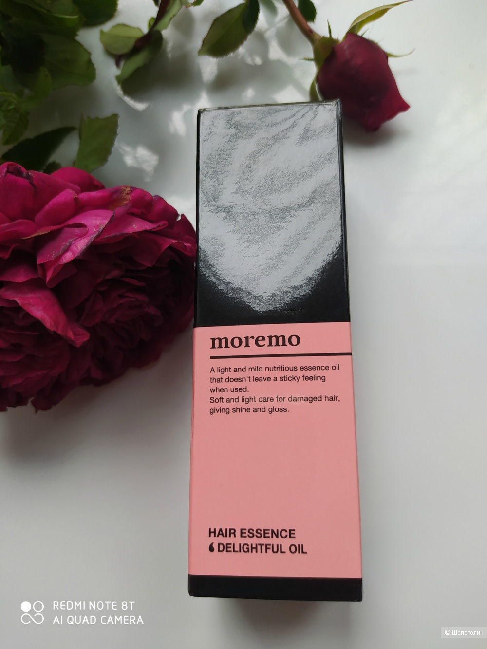 Эссенция для волос Moremo Hair Essence Delightful Oil, 150 мл